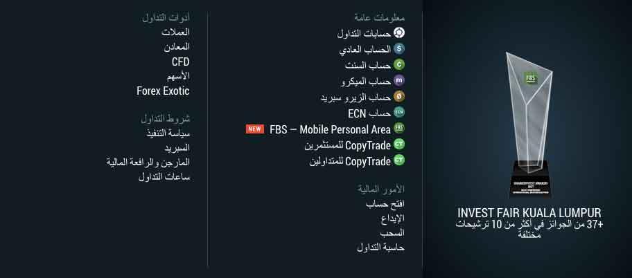 منصة FBS لتداول العملات الاجنبية - أنواع الحسابات الحقيقية