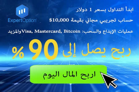 منصة ExpertOption