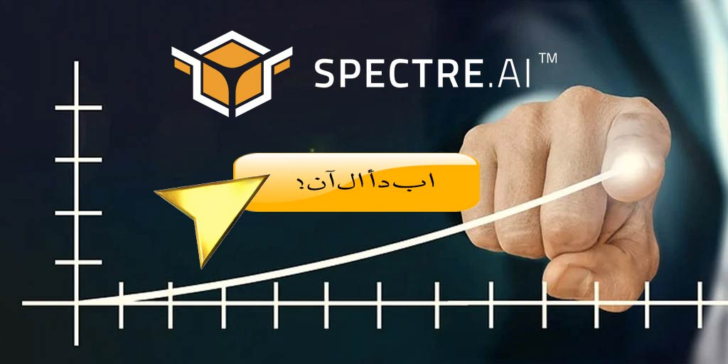 Spectre.AI Ethereum الخيارات الثنائية